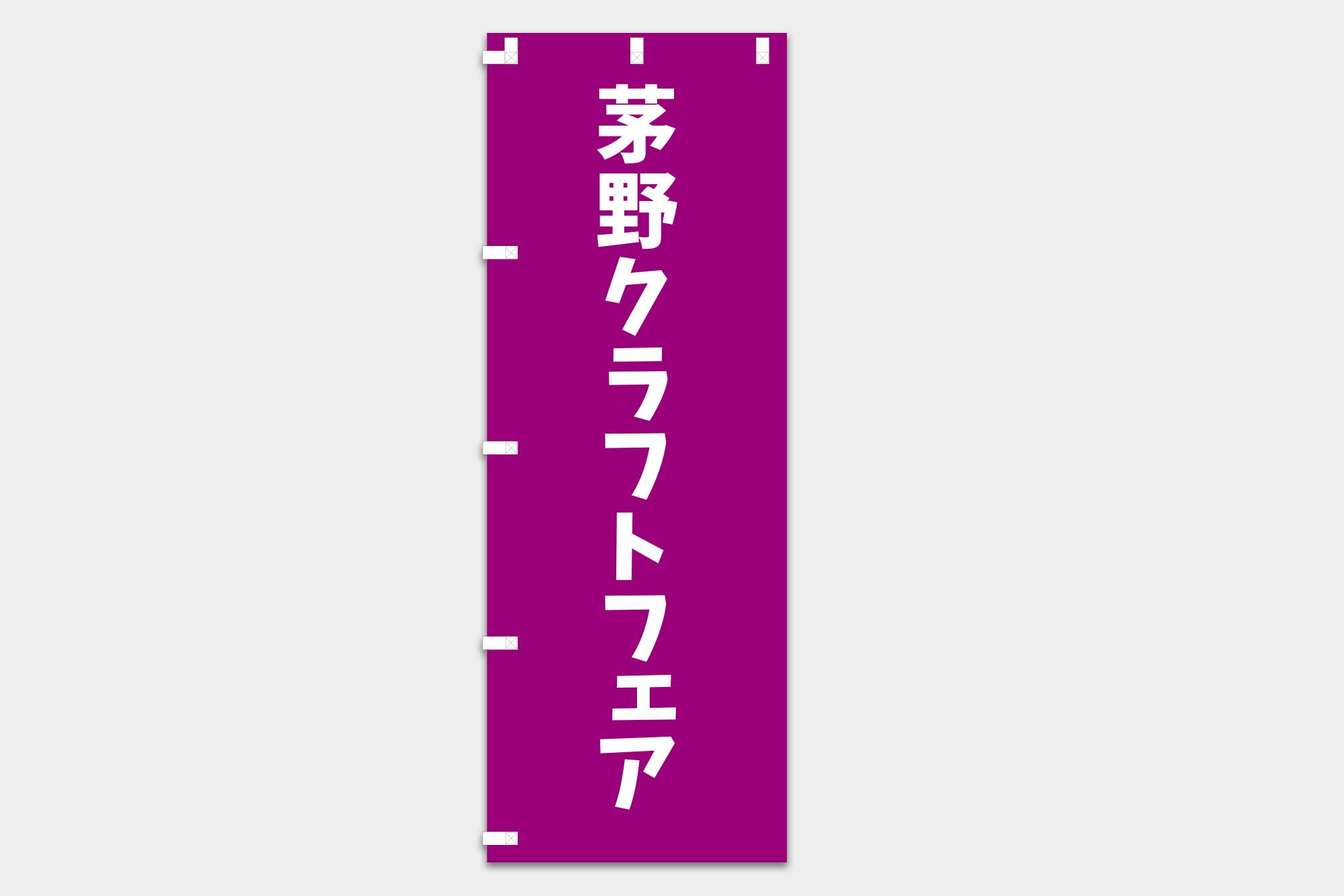 茅野クラフトフェア 長野県
